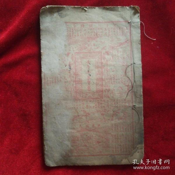 壬午年家宝书(伪满洲国康德九年建国十年 1942年  多图)