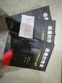 恶魔的饱食:日本731细菌战部队揭秘  全三册  一版四印  品相如图