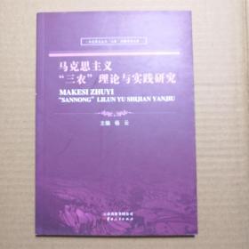 """马克思主义""""三农""""理论与实践研究"""