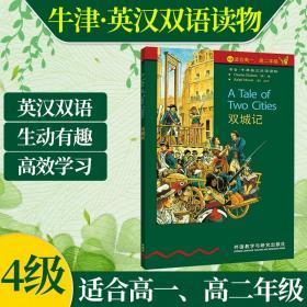【正版】双城记 书虫.牛津英汉双语读物 (适合高一高二年级)