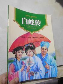 美绘中国经典传统故事:白蛇传