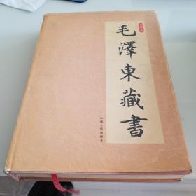 毛泽东藏书7第七卷(精装带书衣)