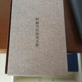 阿赫马托娃诗文抄:高莽手迹