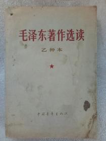 毛泽东著作选读   乙种本 1966年    上海一版二印