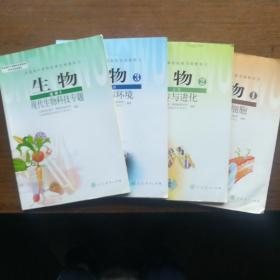 高中生物教材课本.必修1,2,3,选修1,3。教师用书必修2。包邮价:1本7.8,二本11.8,三本14。
