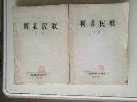 廊坊地区群众艺术馆;河北民歌,上,下,(油印本)