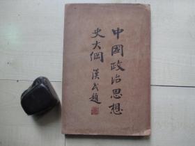1932年商务印书馆32开:中国政治思想史大纲