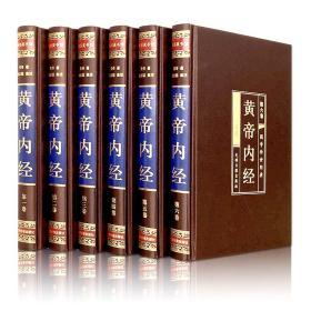 黄帝内经(绸面精装16开,全六卷)插盒