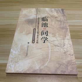 临池问学 上海市义务教育阶段写字教学研究与实践