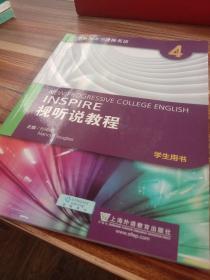 视听说教程四:学生用书(附光盘)/全新版大学进阶英语 有验证码