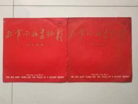 黑胶唱片封套两个  长征组歌《红军不怕远征难》(注意:是封套,没有唱片)
