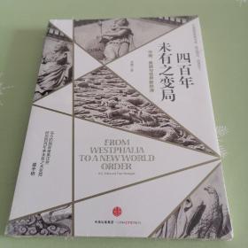 四百年未有之变局:中国、美国与世界新秩序