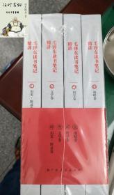 毛泽东读书笔记精讲