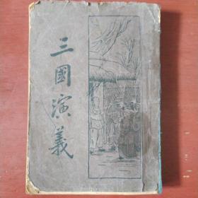 民国旧平装《三国演义》罗贯中著. 第一册 第一回-第三十回  私藏 书脊有损 书品如图.