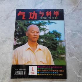 气功与科学1996(1—2)、1998(3—4)共4册