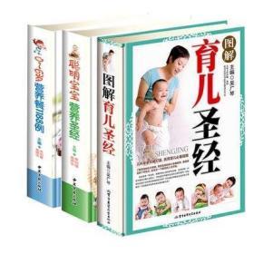 全3册 育儿圣经 营养圣经 新手孕妈妈必备育儿知识大全书籍 0至3