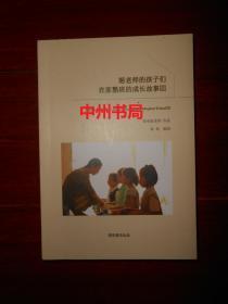 姬老师的孩子们:在家塾班的成长故事Ⅲ 3(内页品好近未阅 版本及品相看图)