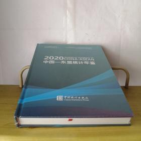 中国——东盟统计年鉴2020年(未拆封)