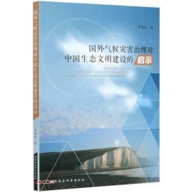 国外气候灾害治理对中国生态文明建设的启示