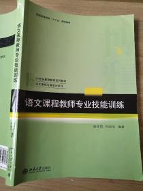 语文课程教师专业技能训练 张学凯 刘丽丽 9787301281284