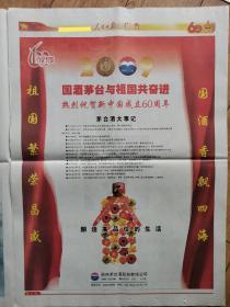 【茅台酒专题报】2009国酒茅台与祖国共奋进,热烈祝贺新中国成立60周年,茅台酒大事记。酒文化收藏专题报纸
