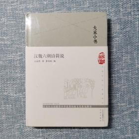 大家小书·汉魏六朝诗简说(精)