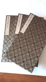 王铎诗稿遗墨。原色原大复制,宣纸水墨艺术微喷,细腻如原本,无网点,空白部分老纸色。无异味,灯下不反光,百年不褪色。手工册页。一套三册。分别为10开、11开、12开。拍下即可发货