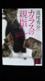 日文原版 カラスの亲指 乌鸦的拇指 道尾秀介