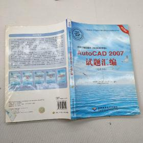 计算机辅助设计(AutoCAD平台)AutoCAD 2007试题汇编(绘图员级)