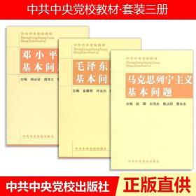 教材3册:马克思列宁主义基本问题+毛泽东思想基本问题+邓小平理
