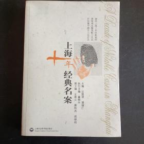 上海十年经典名案