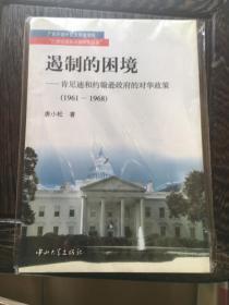 遏制的困境:肯尼迪和约翰逊政府的对华政策:1961~1968