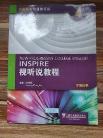 视听说教程四:学生用书(无光盘)/全新版大学进阶英语 有验证码