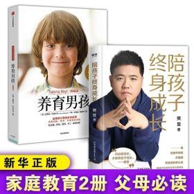 樊登推荐全套2册 陪孩子终身成长 养育男孩正版 育儿书籍父母必读