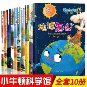 全套10册 小牛顿科学馆科普馆 正版幼儿园儿童绘本漫画书少儿读物