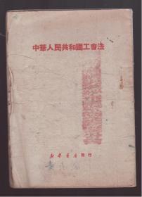 1950年初版《中华人民共和国工会法》