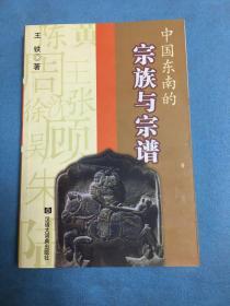 中国东南的宗族与宗谱(一版一印)(2002年9月印刷)(书籍上端有油笔红线)