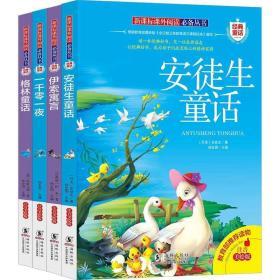 全4册一千零一夜伊索寓言全集注音彩绘版少儿经典童话故事书安徒