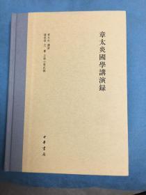 章太炎国学讲演录(繁体横排精装)(一版一印)(毛边本)