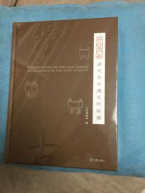 攀古奕世:清代苏州潘氏的收藏(稀有精装本)(塑封)