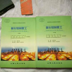 氧化铝制取工(上 下册)(国家职业资格培训教程)【品佳】
