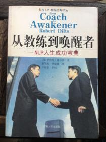 从教练到唤醒者:NLP人生成功宝典