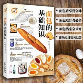 面包的基础知识