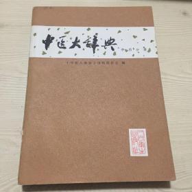中医大辞典 中药分册(试用本)