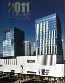 万达商业规划2011 9787112153268 万达商业规划研究院 中国建筑工业出版社 蓝图建筑书店