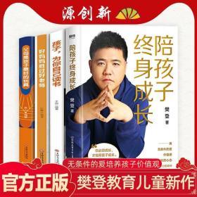 陪孩子终身成长正版 樊登推荐儿童终身成长书籍 亲子家庭教育父母