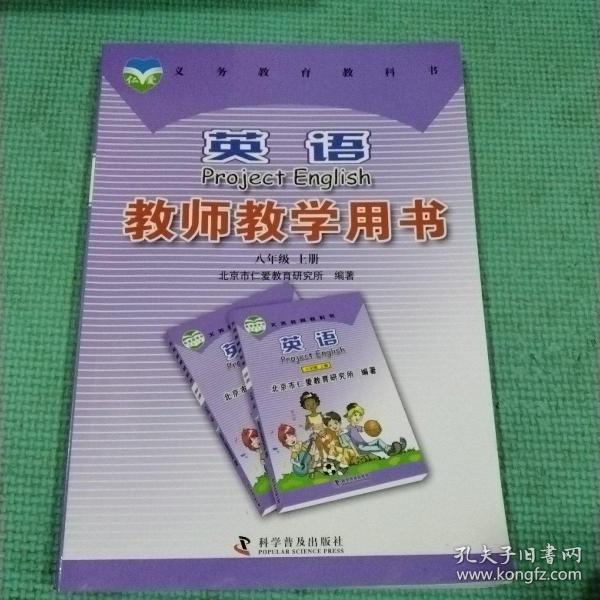 英语教师教学用书. 八年级. 上