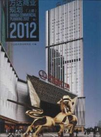 万达商业规划2012(上、下册) 9787112161027 万达商业规划研究院 中国建筑工业出版社 蓝图建筑书店