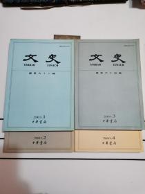 《文史》2003年第1、2、3、4辑【合售】