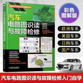 汽车维修书籍 汽车电路图识读与故障检修 汽车电路图大全 轻松看